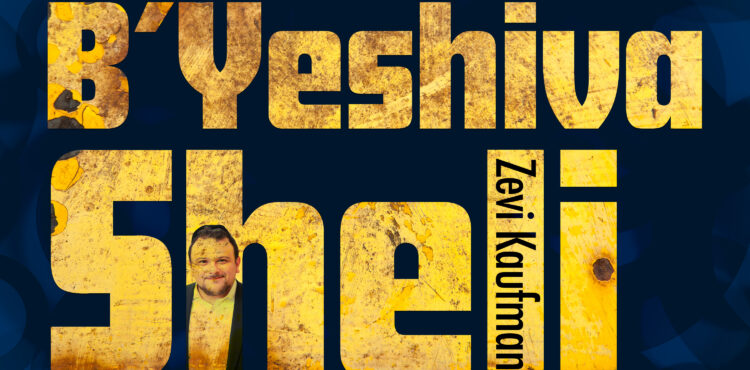 Zevi Kaufman - B'Yeshiva Sheli