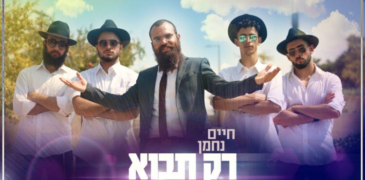 Chaim Nachman - Rak Tavo