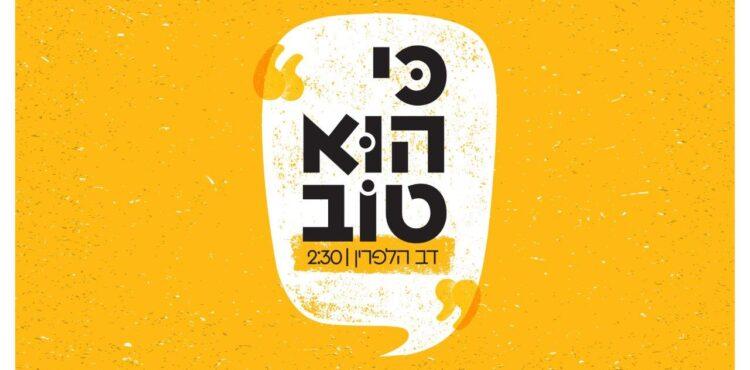 Dov Halperin - Ki Hu Tov