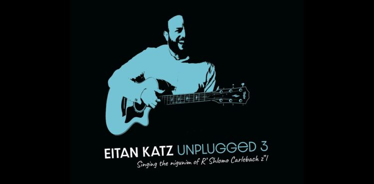 Eitan Katz Unplugged 3
