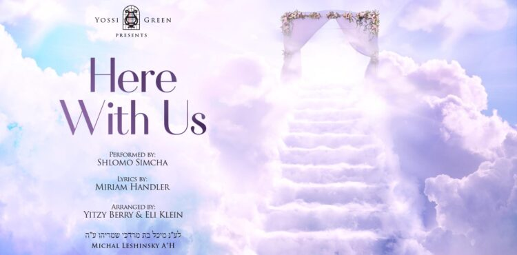 Here With Us - Yossi Green