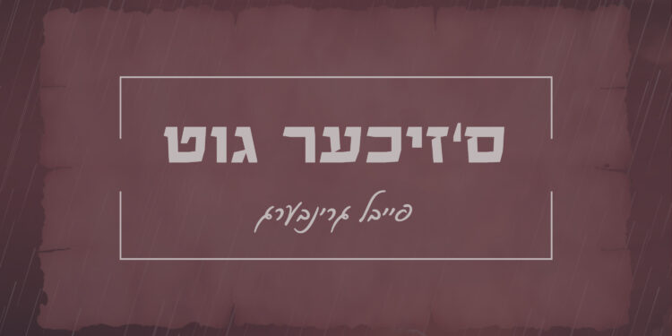 Square Cover • S'Zicher Git • Feivel Greenberg @MusicOnTime
