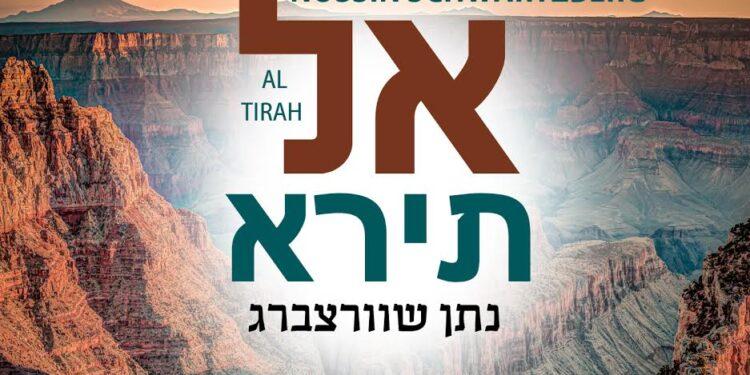 Al Tirah Cover