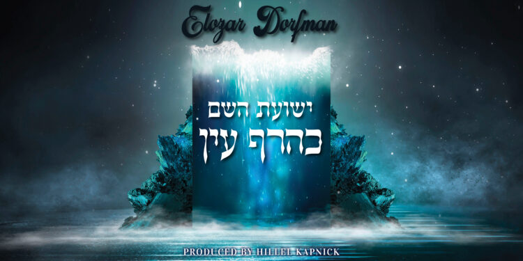 Elozar Dorfman - Yeshuas Hashem Single Youtube BG