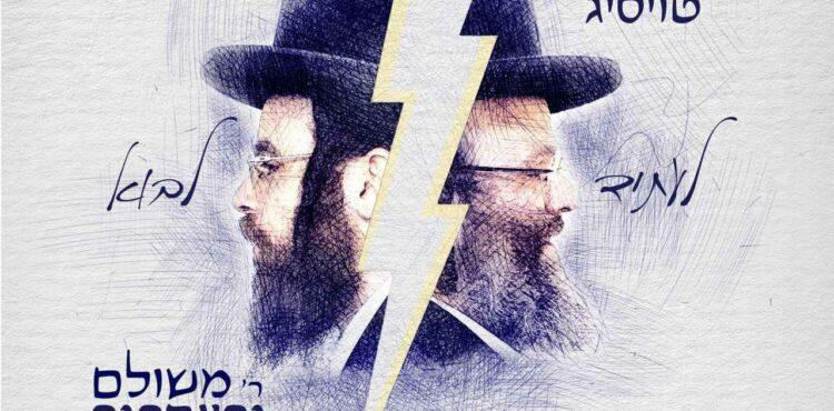 R' Shloime Taussig & Meshulam Greenberger - L'Usid Lavo