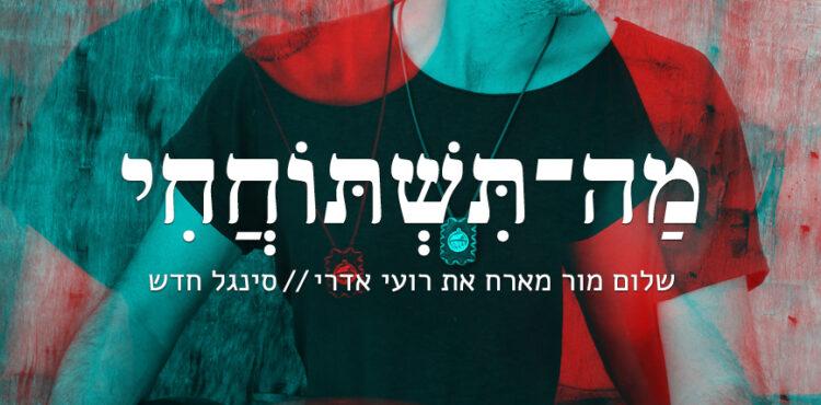 Shalom Mor ft. Roy Edri - Ma Tishtohachi