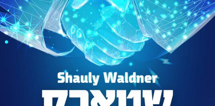 Shauly Waldner - Strong
