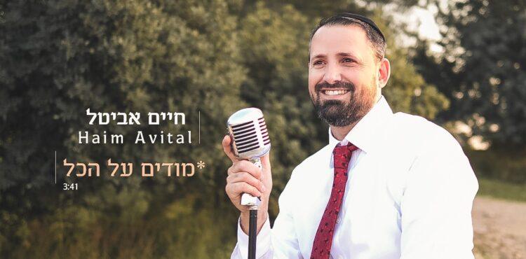 Chaim Avital - Modim Al Ha'Kol