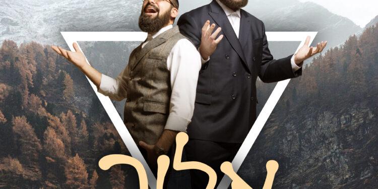 Itchik Schwartz & Binyamin Talker - Eilecha