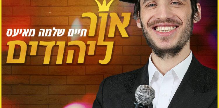 אור-ליהודים-מרובע