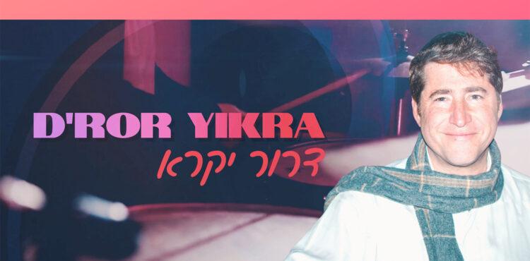 Benzion Klatzko - D'ror Yikra