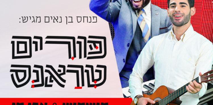 Mushmush & Avi Man - Trans Purim