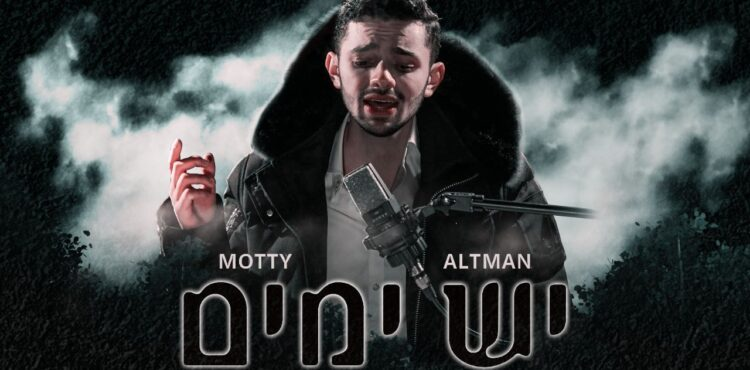 Square Cover • Yesh Yamim • Motty Altman @MusicOnTime