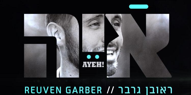 Reuven Garber - AYEH!