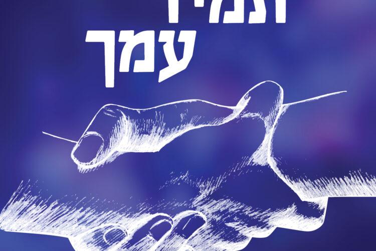 Meir Ben Dror - Tamid Imcha