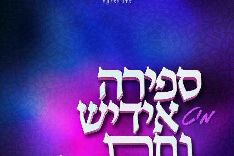 Sefira Mit Yiddish Nachas
