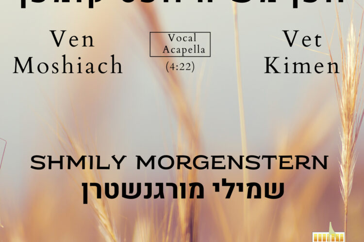 Shmily Morgenstern - Ven Moshiach Vet Kimen