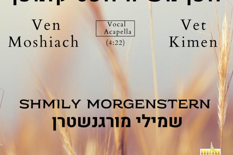 Shmily Morgenstern - Ven Moshiach Vet Kimen