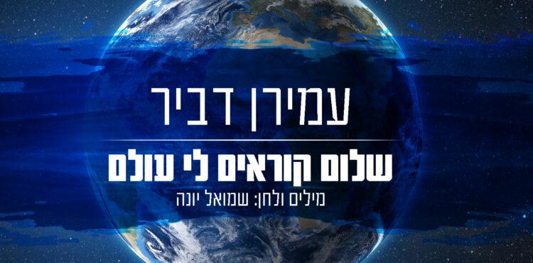 Amiran Dvir - Shalom Koreim Li Olam
