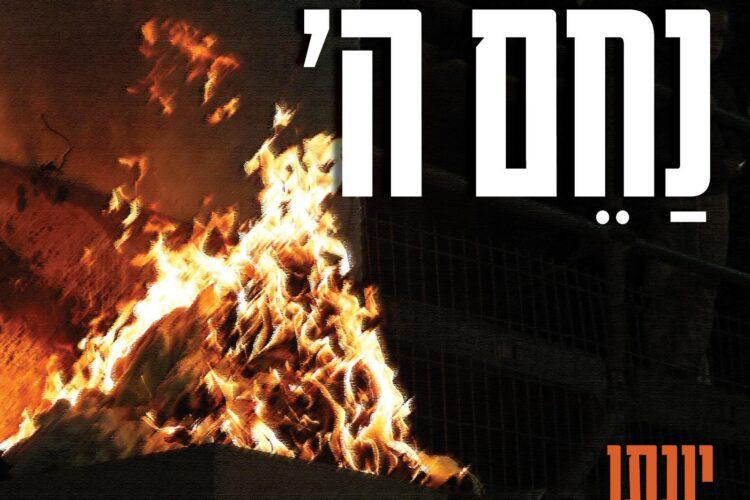 Yonatan Shainfeld - Nachem Hashem