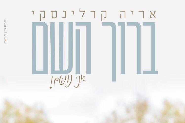 Aryeh Karlinsky - Baruch Hashem Ani Noshem
