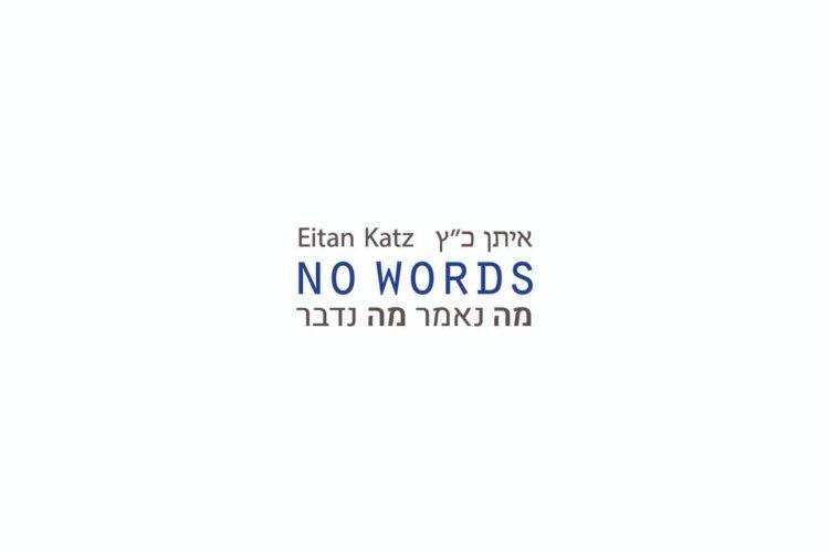 Eitan Katz - No Words
