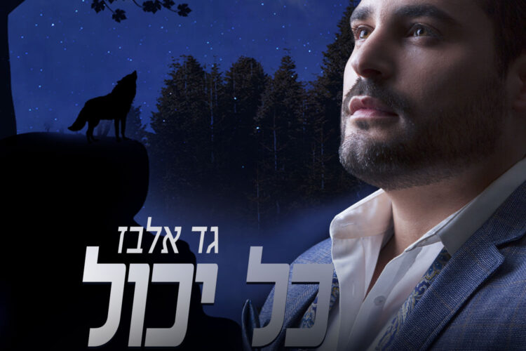 Gad Elbaz - Kol Yachol