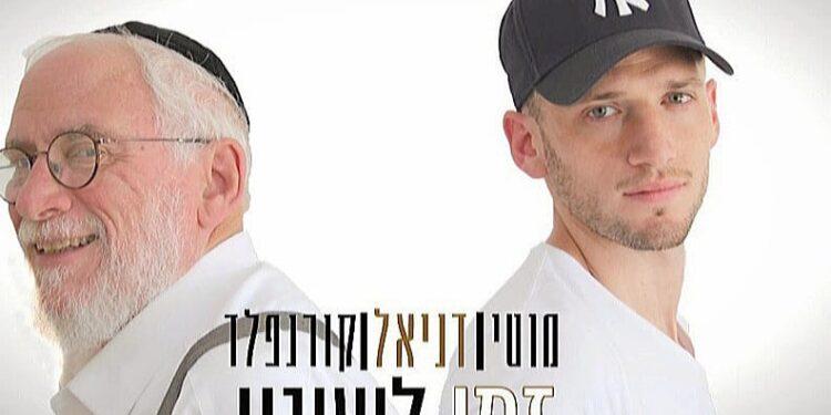 Moti & Daniel Kornfeld - Zman L'shinui