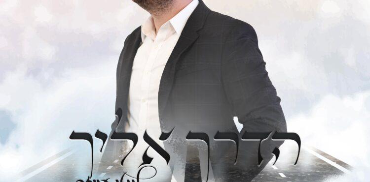 Motty Oyzer - Haderech Eilecha