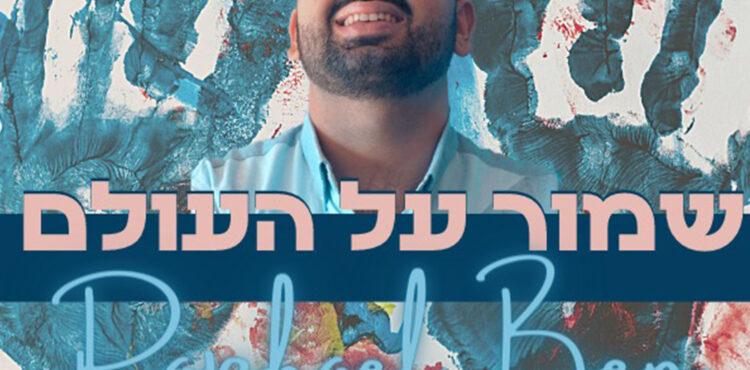 Raphael Ben - Shmor Al Haolam