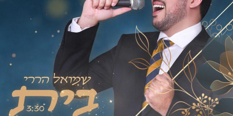 Shmuel Harari - Bait Ne'eman