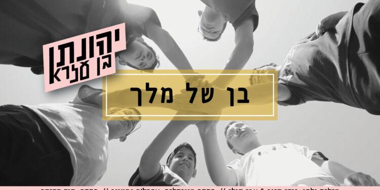 Yehonatan Ben-ezra - Ben Shel Melech