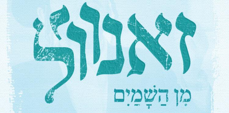 Zanvil Weinberger - Min Hashamayim