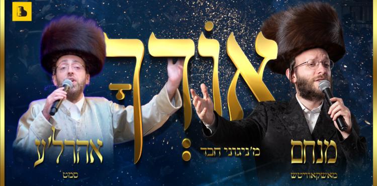 YT Thumbnail • Oidchu • Menachem Moskowitz & Ahrele Samet @MusicOnTime