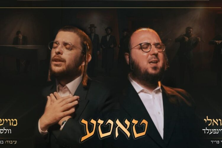 YT Thumbnail • Tateh • Moishy Vales & Yoely Greenfeld @MusicOnTime