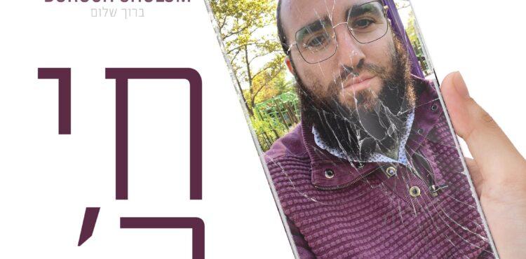 Boruch Sholom - Chai Hashem