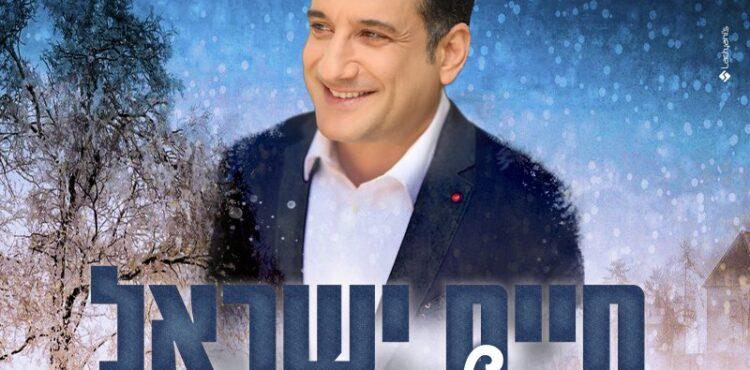 Chaim Israel - Halev Yodeah
