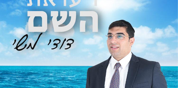 Dudi Meshi - De'u Et Hashem