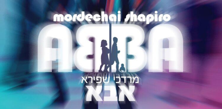 Mordechai Shapiro - Abba