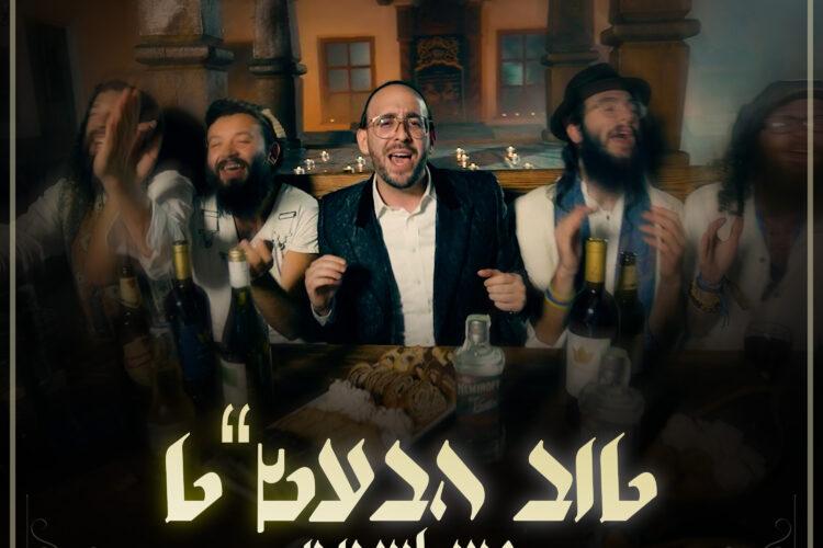Pini Einhorn - Tov Ha'Baal Shem Tov
