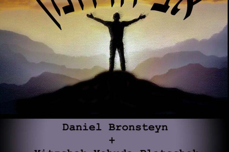 Yitzchak Yehuda Platscheck & Daniel Bronsteyn - Av Harachaman